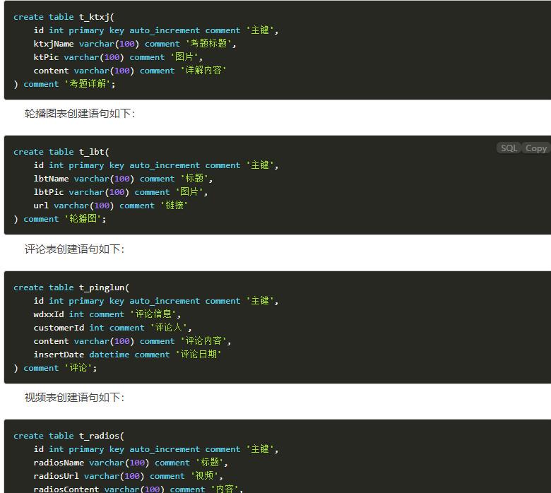 毕业设计数据库创建资源mysql