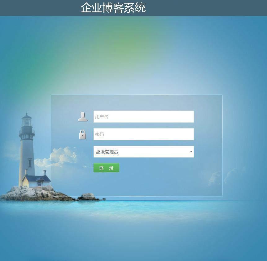 企业博客系统登录注册界面