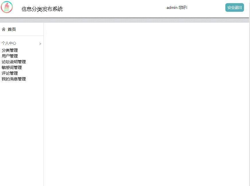 信息分类发布系统登录后主页