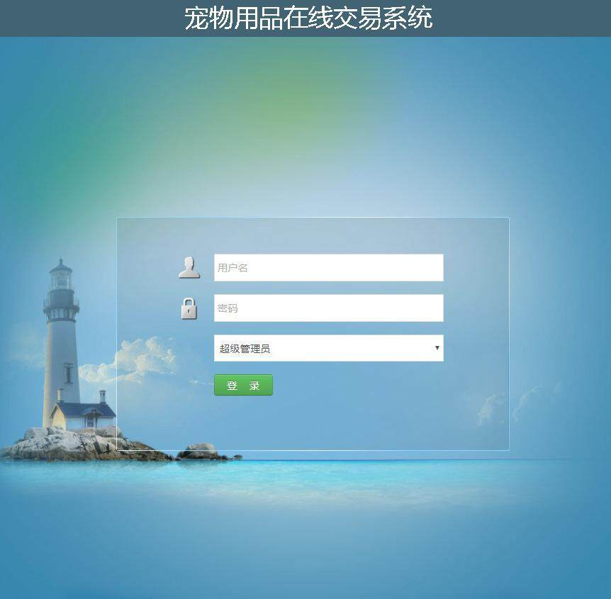 宠物用品在线交易系统登录注册界面
