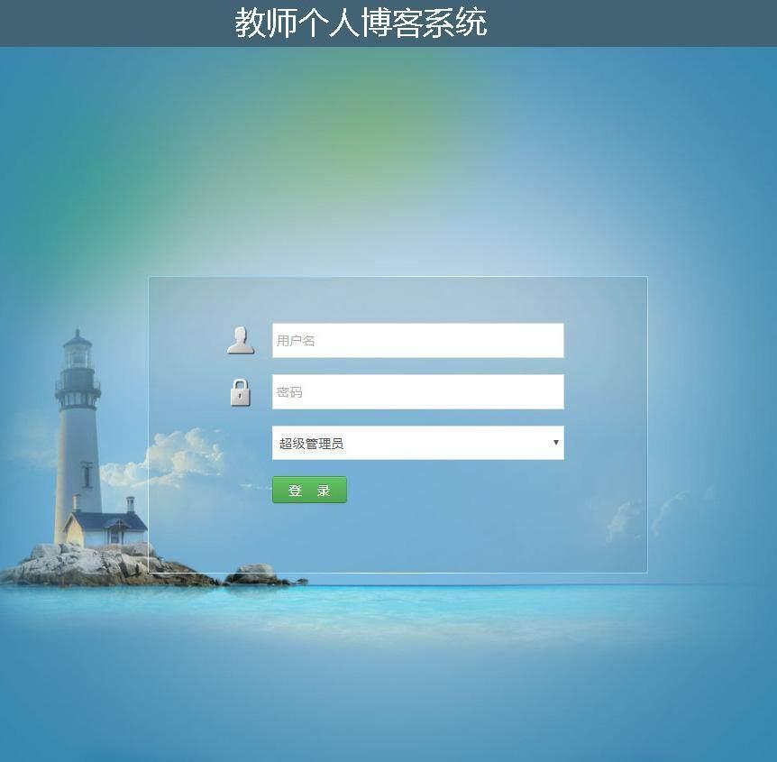 教师个人博客系统登录注册界面