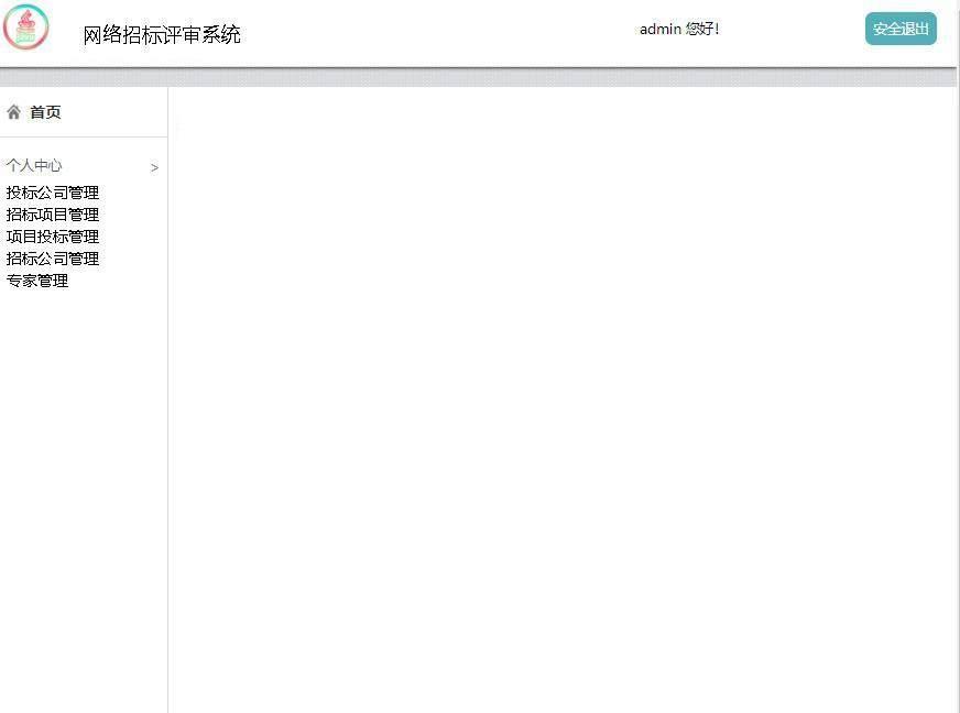 网络招标评审系统登录后主页