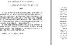 基于J2EE的B2C电子商务系统开发毕业设计论文