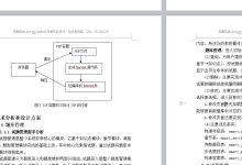 题库及试卷管理模块的设计与开发