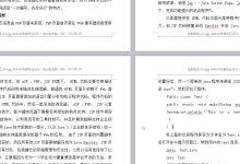 网上教学资源共享系统论文