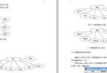 学生网上选课系统