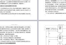 自动化办公系统论文