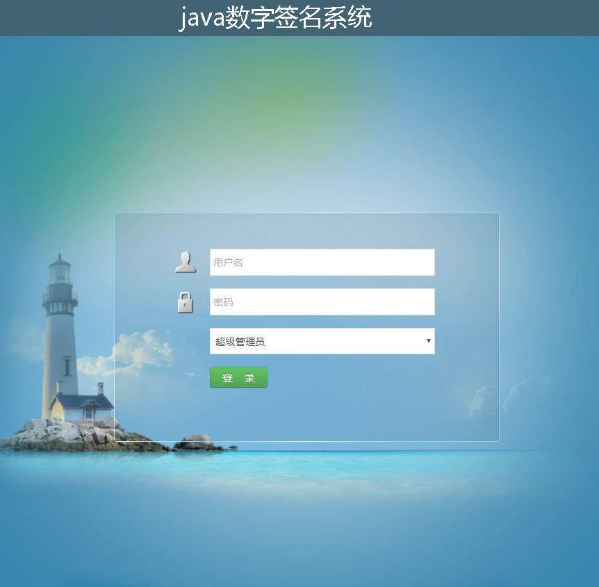 java数字签名系统登录注册界面