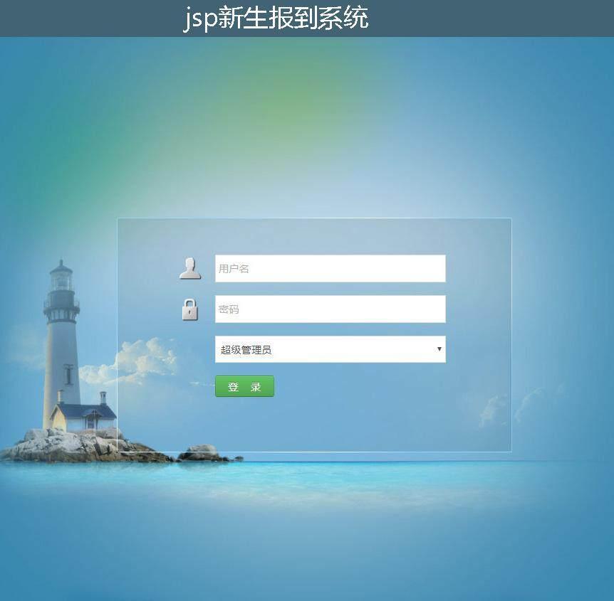 jsp新生报到系统登录注册界面