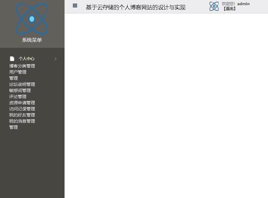 基于云存储的个人博客网站的设计与实现登录后主页