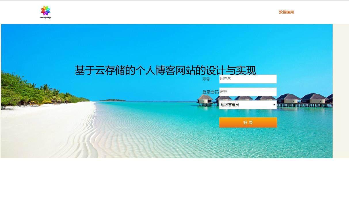 基于云存储的个人博客网站的设计与实现登录注册界面