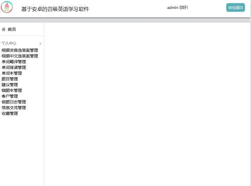 基于安卓的四级英语学习软件登录后主页