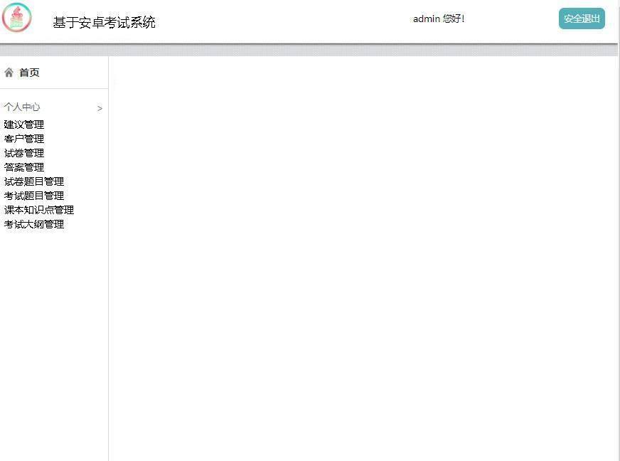 基于安卓考试系统登录后主页