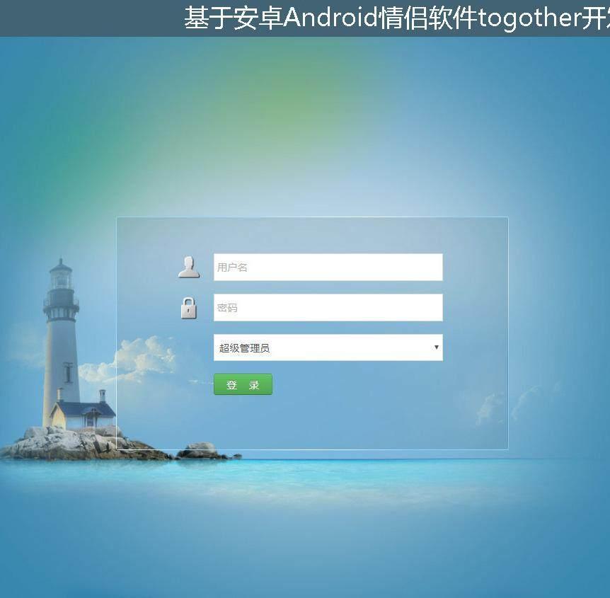 基于安卓Android情侣软件togother开发登录注册界面