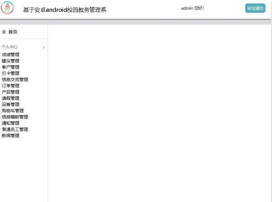 基于安卓android校园教务管理系登录后主页