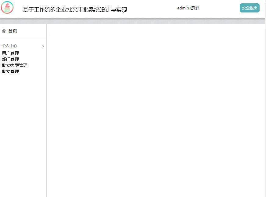 基于工作流的企业批文审批系统设计与实现登录后主页