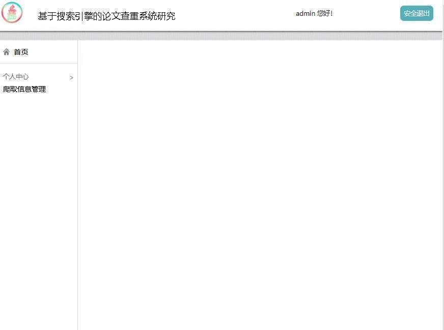 基于搜索引擎的论文查重系统研究登录后主页