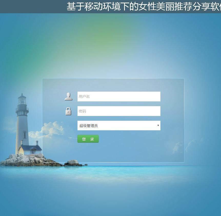 基于移动环境下的女性美丽推荐分享软件登录注册界面