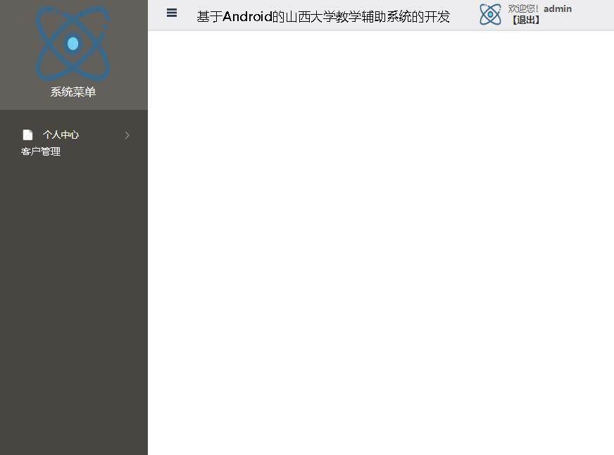 基于Android的山西大学教学辅助系统的开发登录后主页
