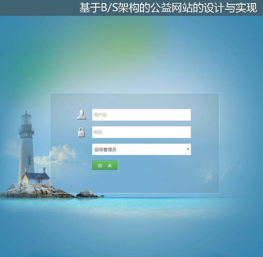 基于B/S架构的公益网站的设计与实现登录注册界面