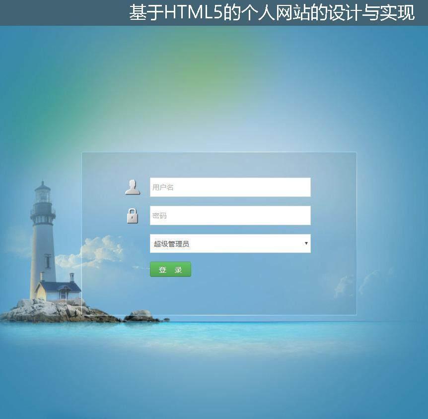 基于HTML5的个人网站的设计与实现登录注册界面