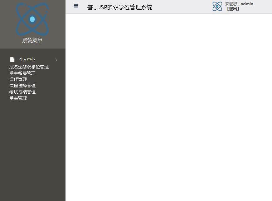 基于JSP的双学位管理系统登录后主页