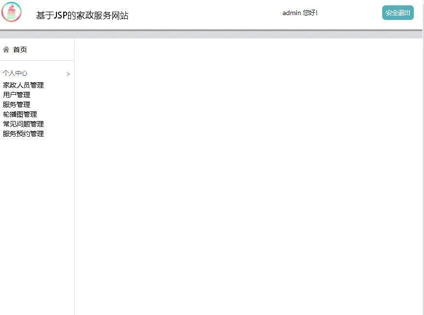 基于JSP的家政服务网站登录后主页