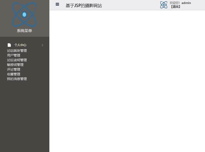 基于JSP的摄影网站登录后主页