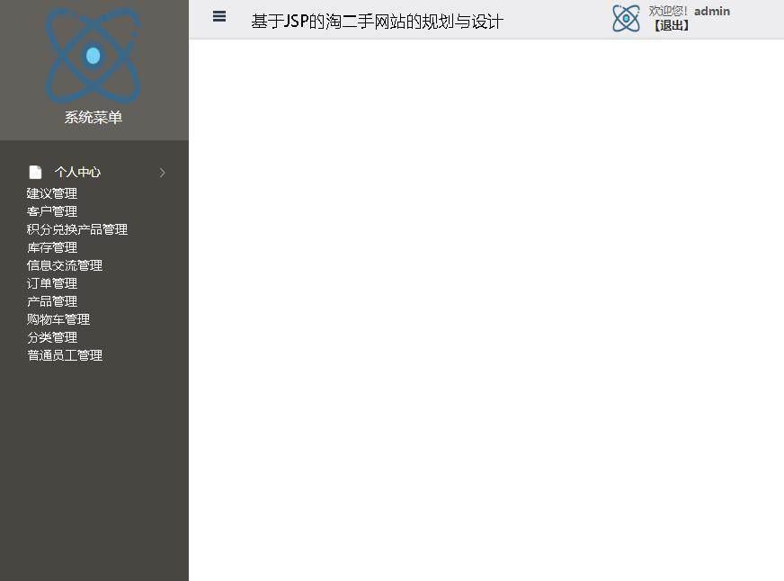 基于JSP的淘二手网站的规划与设计登录后主页