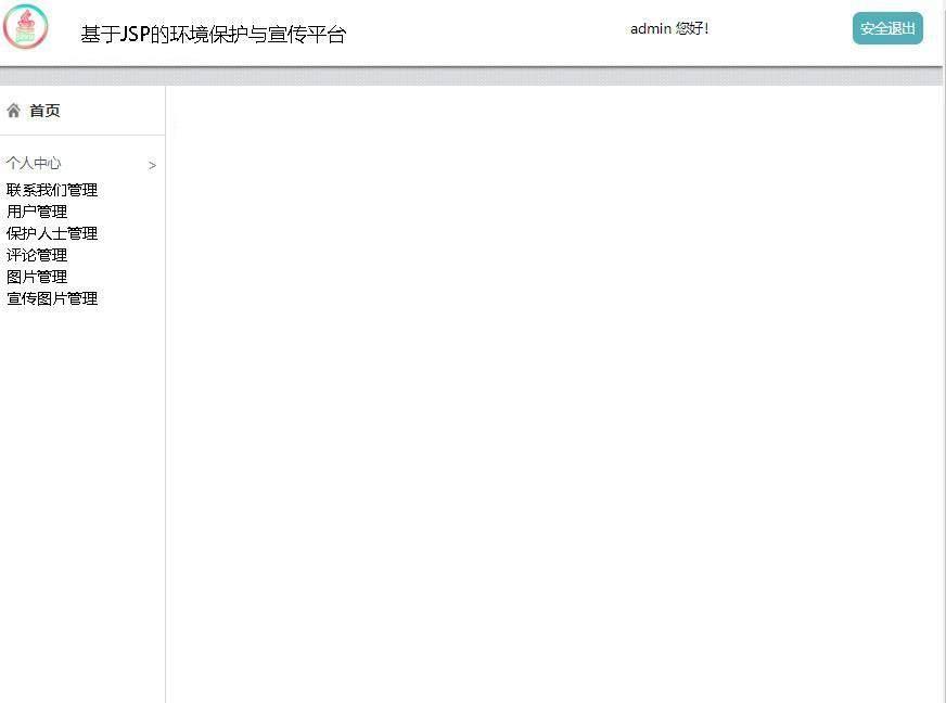 基于JSP的环境保护与宣传平台登录后主页