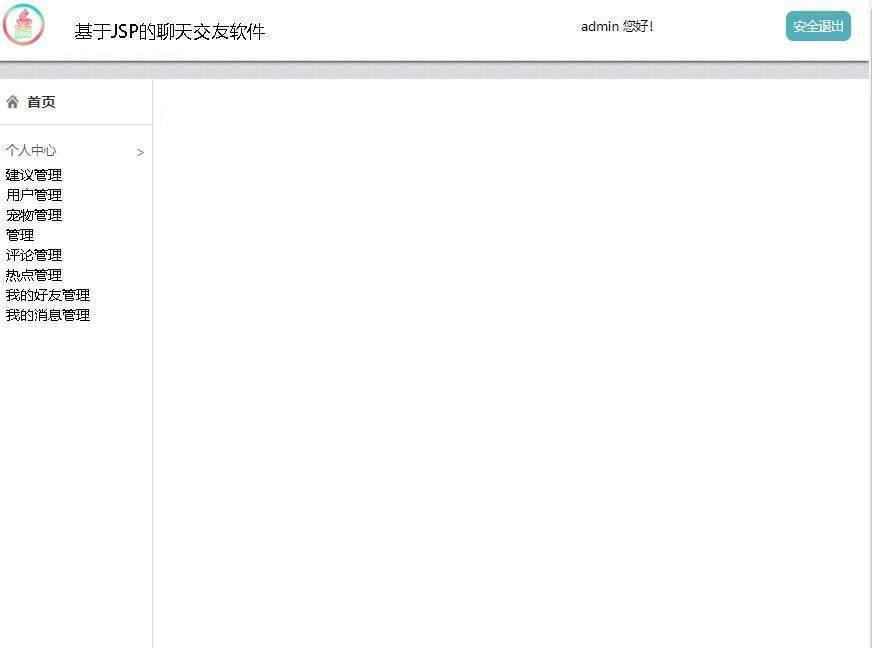 基于JSP的聊天交友软件登录后主页
