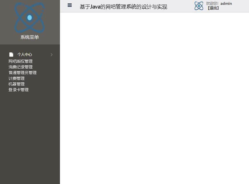 基于Java的网吧管理系统的设计与实现登录后主页