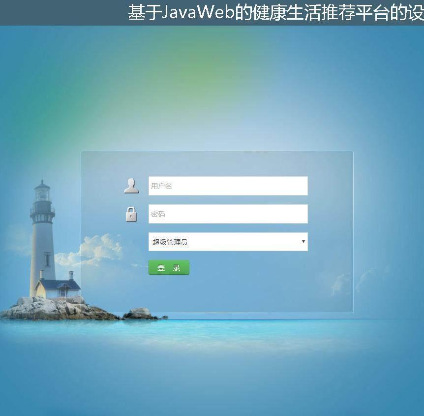 基于JavaWeb的健康生活推荐平台的设计与实现登录注册界面