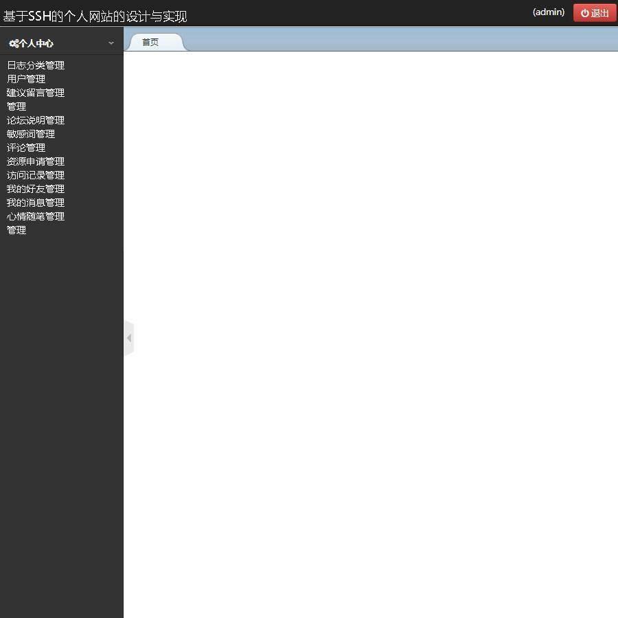 基于SSH的个人网站的设计与实现登录后主页