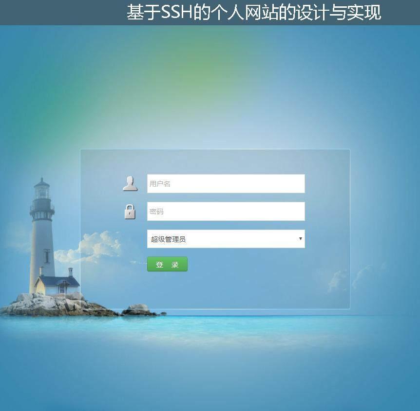 基于SSH的个人网站的设计与实现登录注册界面