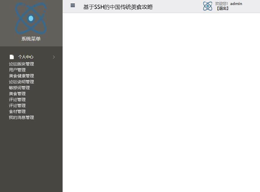 基于SSH的中国传统美食攻略登录后主页