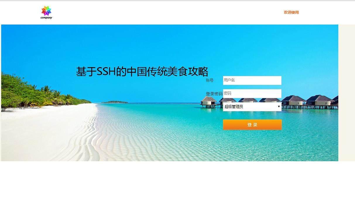 基于SSH的中国传统美食攻略登录注册界面