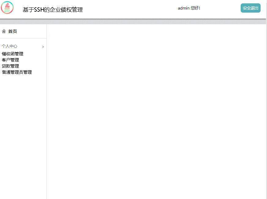 基于SSH的企业债权管理登录后主页