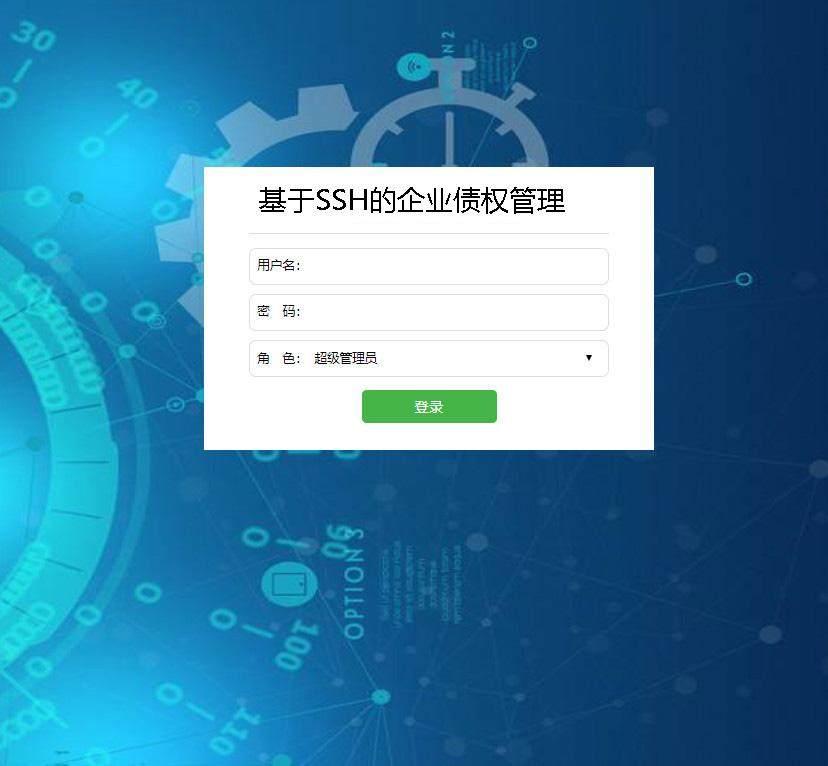 基于SSH的企业债权管理登录注册界面
