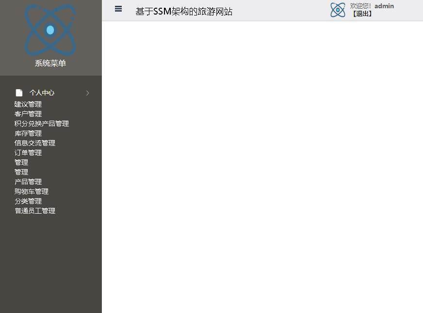 基于SSM架构的旅游网站登录后主页