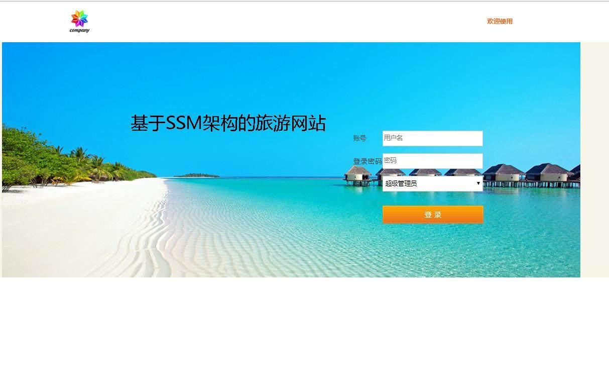 基于SSM架构的旅游网站登录注册界面