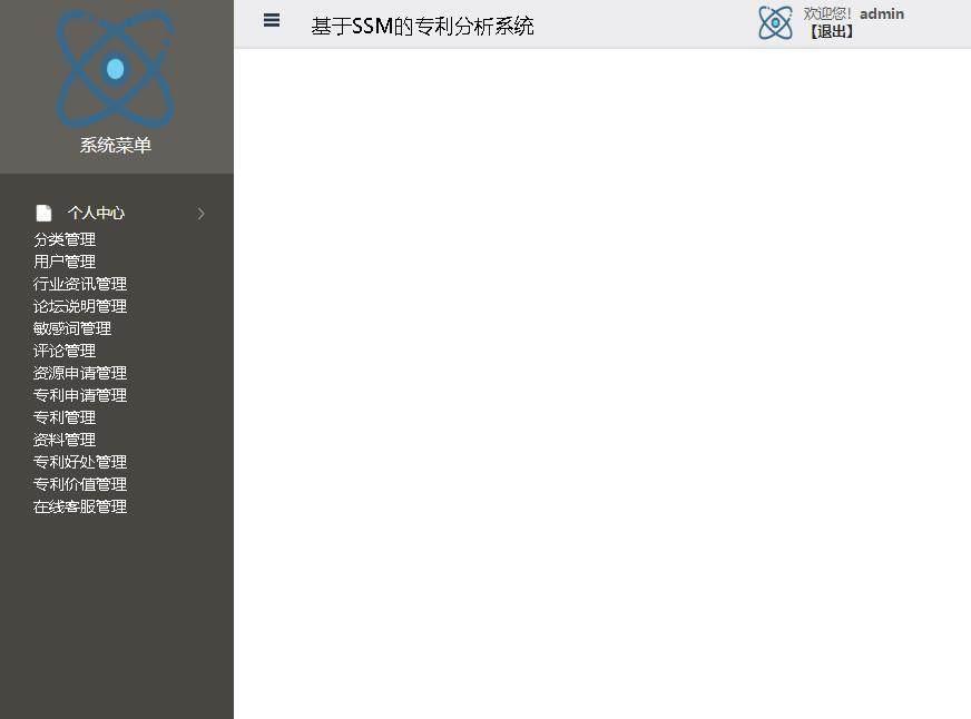 基于SSM的专利分析系统登录后主页