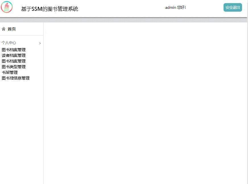 基于SSM的图书管理系统登录后主页