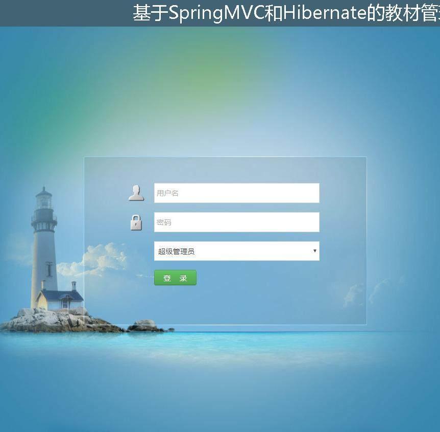 基于SpringMVC和Hibernate的教材管理子系统的开发登录注册界面