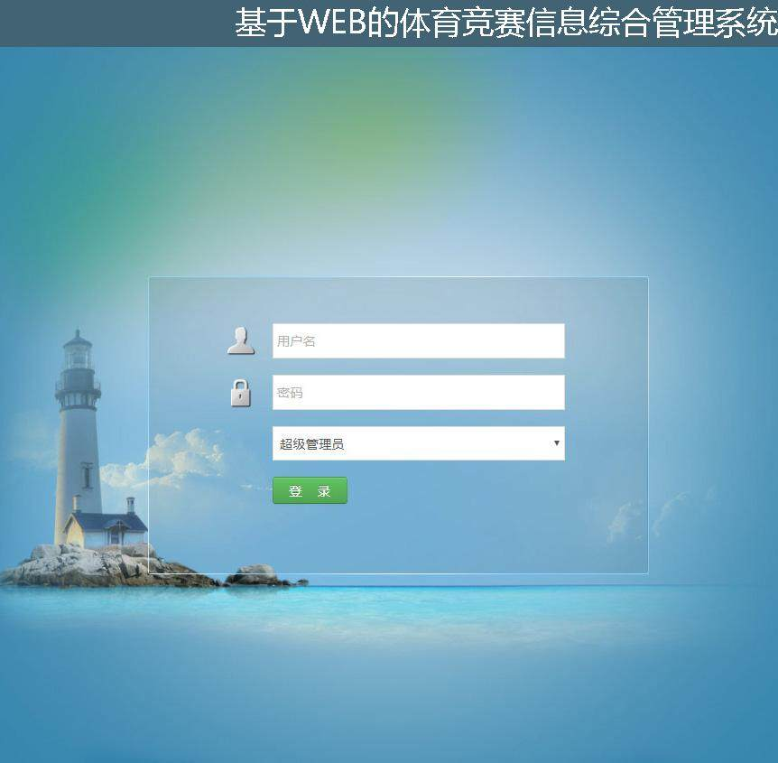 基于WEB的体育竞赛信息综合管理系统设计与实现登录注册界面