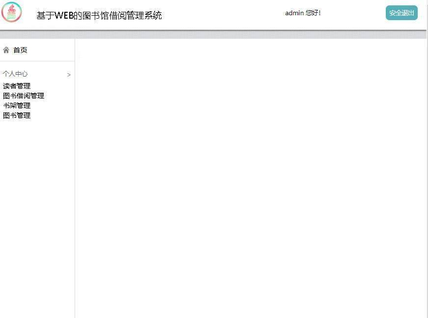 基于WEB的图书馆借阅管理系统登录后主页