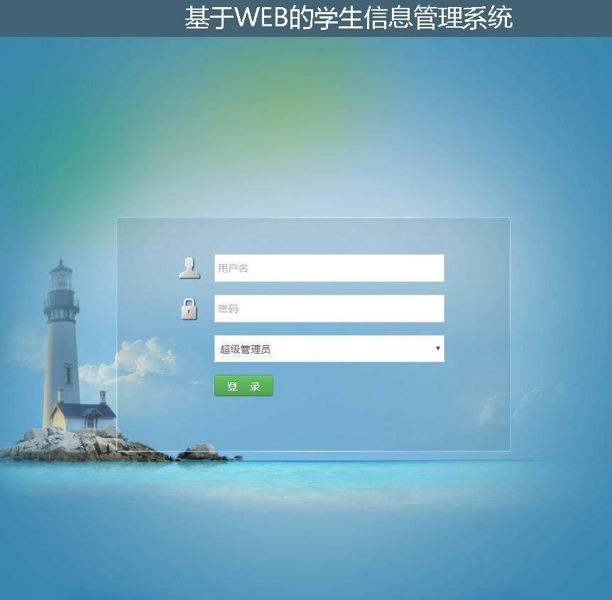 基于WEB的学生信息管理系统登录注册界面