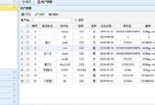 基于WEB的学生信息管理系统,java毕业设计项目
