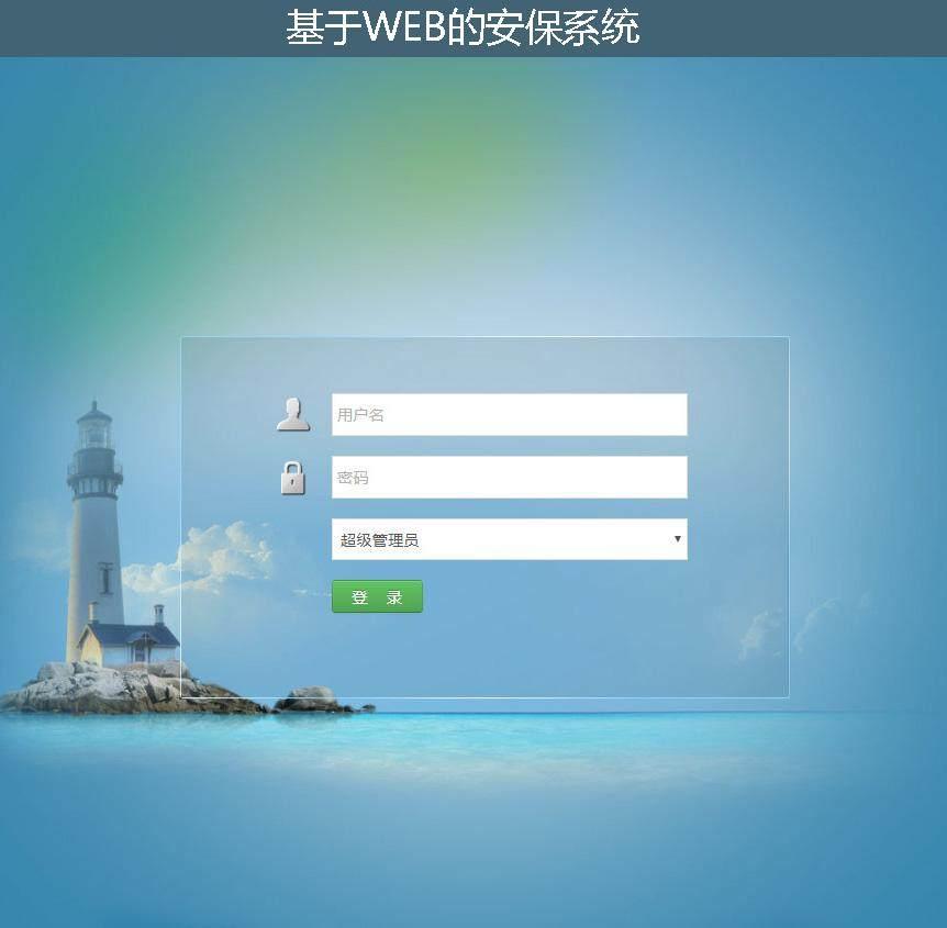 基于WEB的安保系统登录注册界面