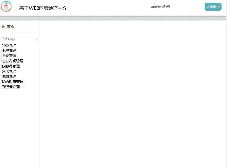 基于WEB的房地产中介登录后主页